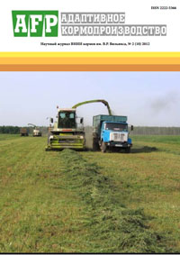 Adaptive Fodder Production № 10, June 2012