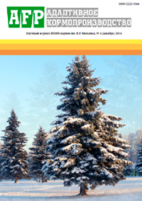 Адаптивное кормопроизводство №4, декабрь 2014