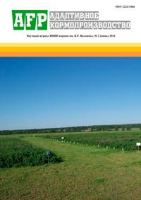 Адаптивное кормопроизводство №2, июнь 2016