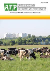 Адаптивное кормопроизводство №2, июнь 2021